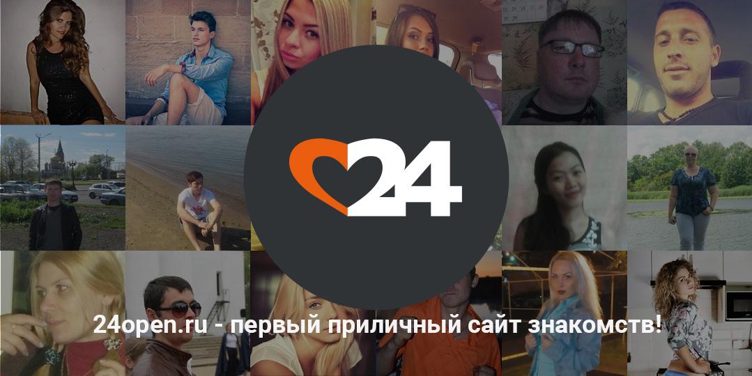 24open сайт знакомств моя страница
